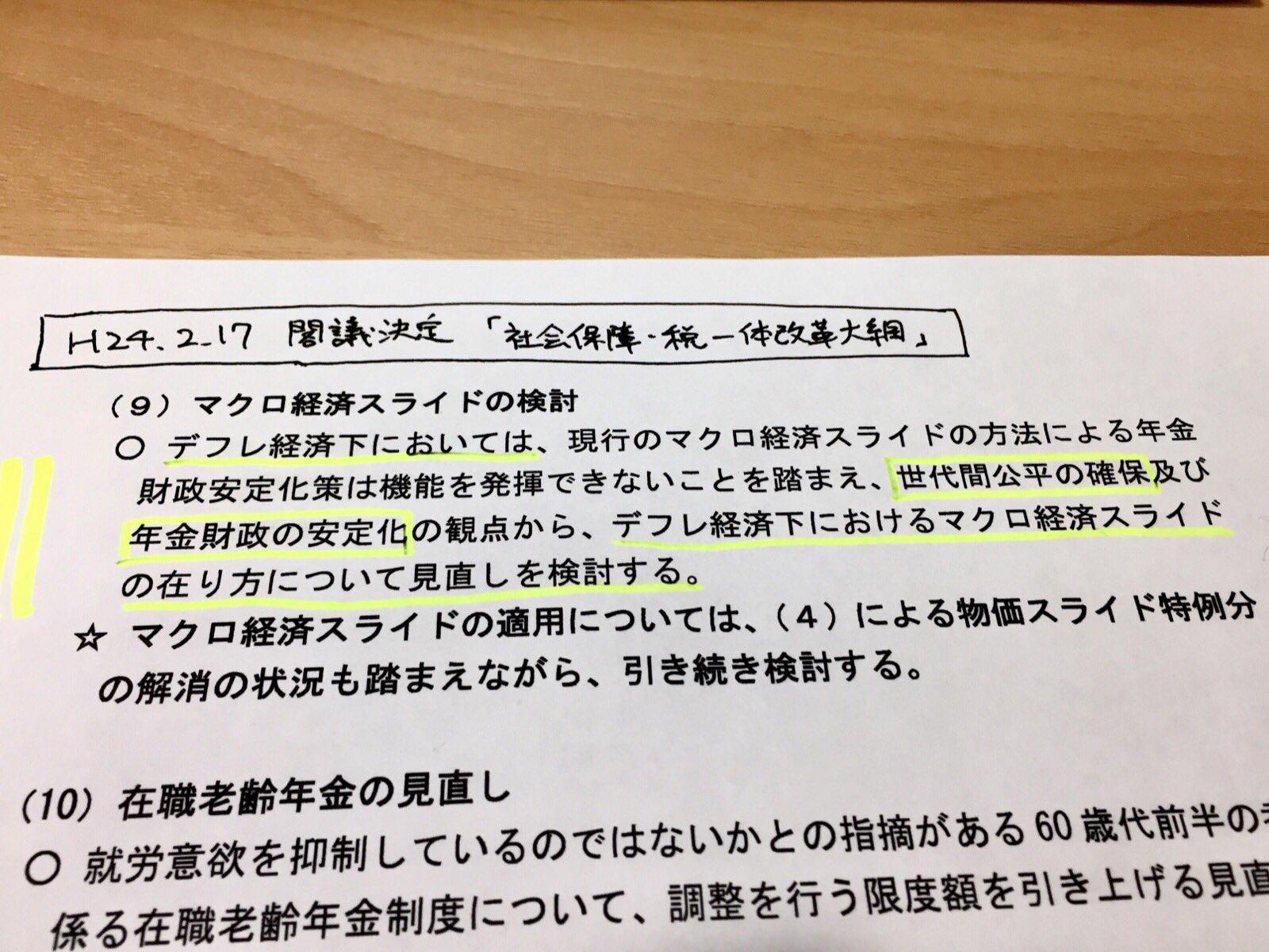 年金カット?素案を閣議決定したのは野田内閣でしょ_d0044584_1412865.jpg