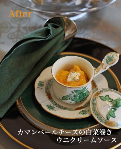 ヘレンドのアンティークカップにクリスマスの前菜を_f0357387_03160826.jpg