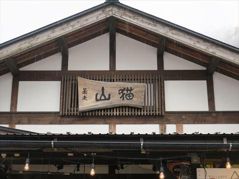石川県白山市 蕎麦山猫_e0271890_14063172.jpg