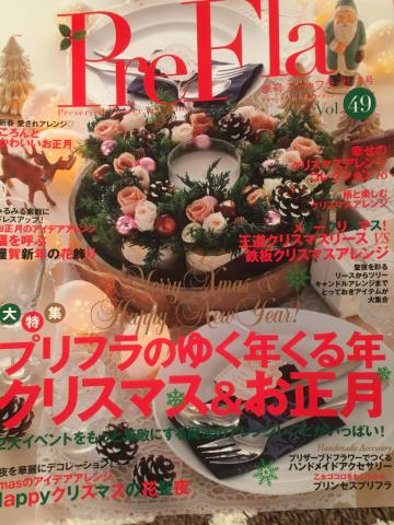 プリフラ 49号 秋冬 掲載_c0195496_10314887.jpg