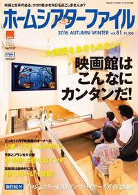 ホームシアターファイル誌に紹介されました☆_c0113001_23172117.jpg