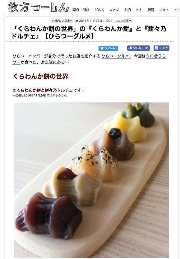 UNOメンバー 新店舗OPEN〜 『くらわんか餅の世界』\(^O^)/_a0059812_1550405.png