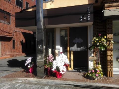 UNOメンバー 新店舗OPEN〜 『くらわんか餅の世界』\(^O^)/_a0059812_1651488.jpg