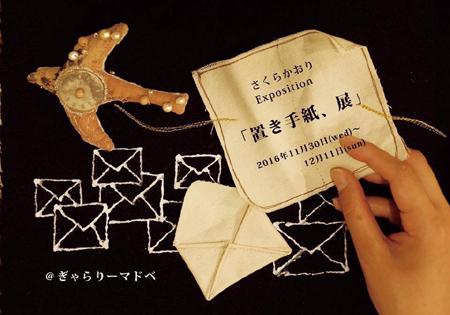 『近藤 文 展』終了しました/ぎゃらりーマドベ_a0251920_13123284.jpg