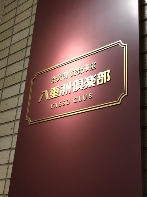 【つぶやき】11月29日会議!_c0224820_14254565.jpg