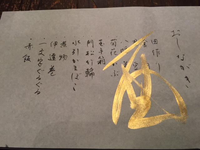 歴史をつなぐ!おせちの会_e0245124_8133498.jpg
