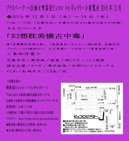 幻想耽美懐古中毒_a0093332_23403625.jpg