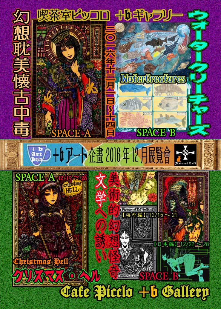 幻想耽美懐古中毒_a0093332_23444132.jpg
