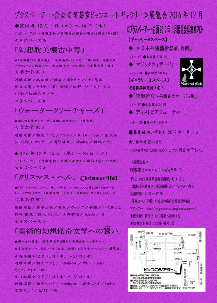 幻想耽美懐古中毒_a0093332_23445530.jpg