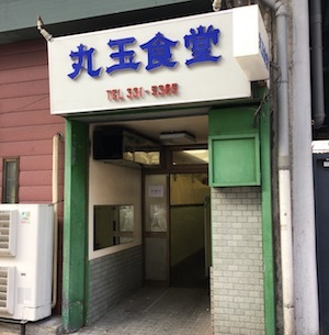元町 丸玉食堂_e0359436_17575072.jpg