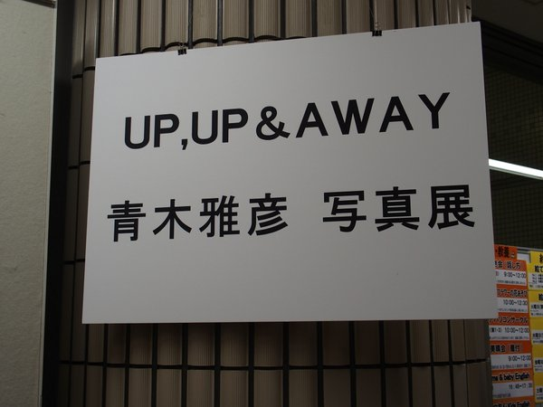 「up,up&away」青木雅彦写真展_b0190540_1405143.jpg