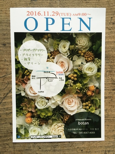 NEW OPEN!_a0309950_156680.jpg