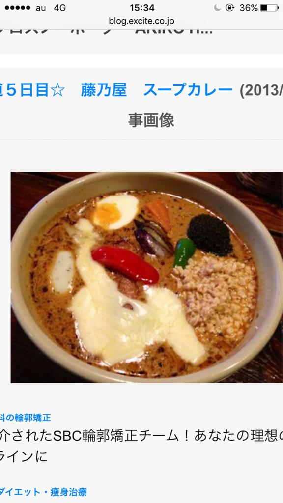 日本一大好きな スープカレーやさん_c0151965_19015452.jpg