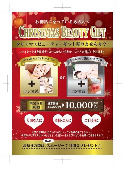 クリスマスギフト☆_c0301975_1414425.jpg