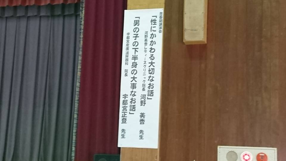 思春期講演会@宍喰中学校_a0221584_1583595.jpg