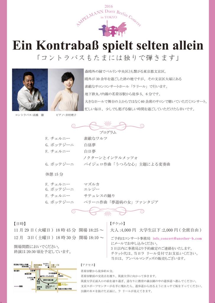 AMPELMANN Duett Photos by Yoichi Aoyagi_c0180686_11150323.jpg