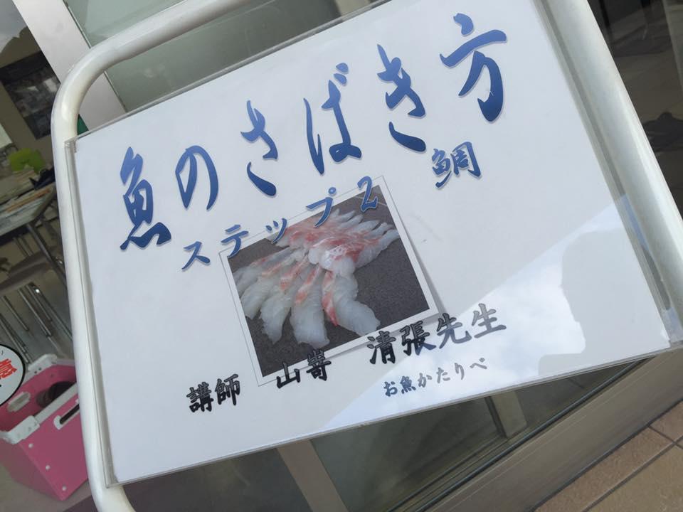 魚のさばき方 st2 基本のさばき方 鯛編_d0268290_8552120.jpg