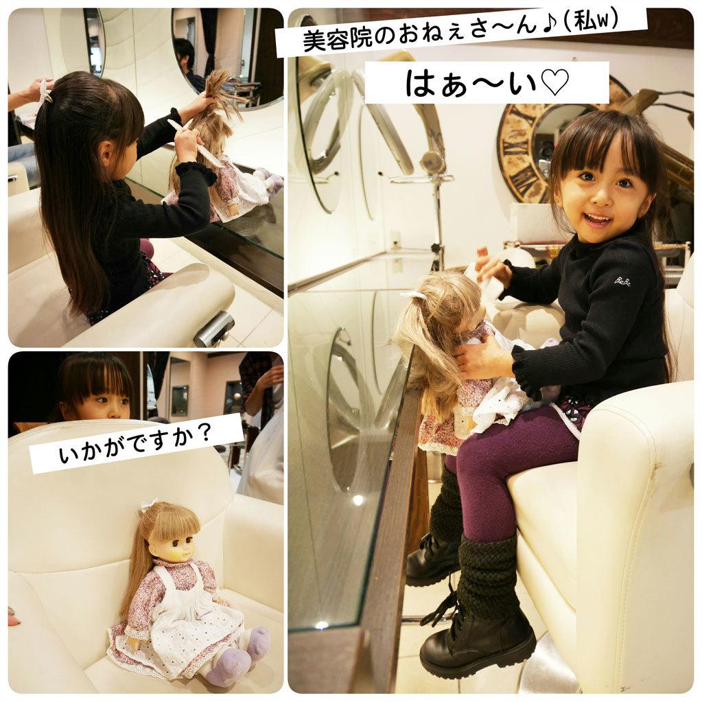 パパの美容院に、メリーchanと同行♪_d0224894_08061695.jpg