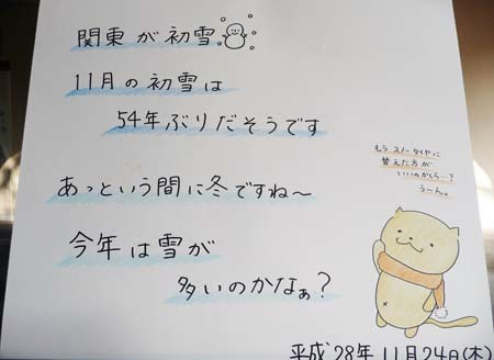 関東で初雪_b0364195_10342484.jpg