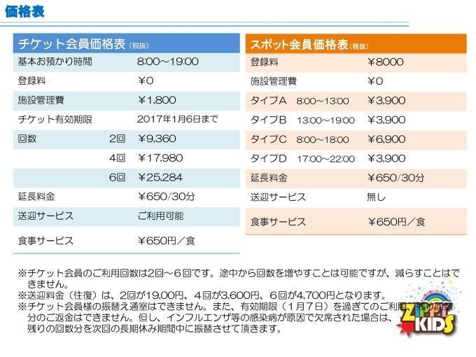 2016年 冬休みのお預かりサービス_c0315908_16311554.jpg