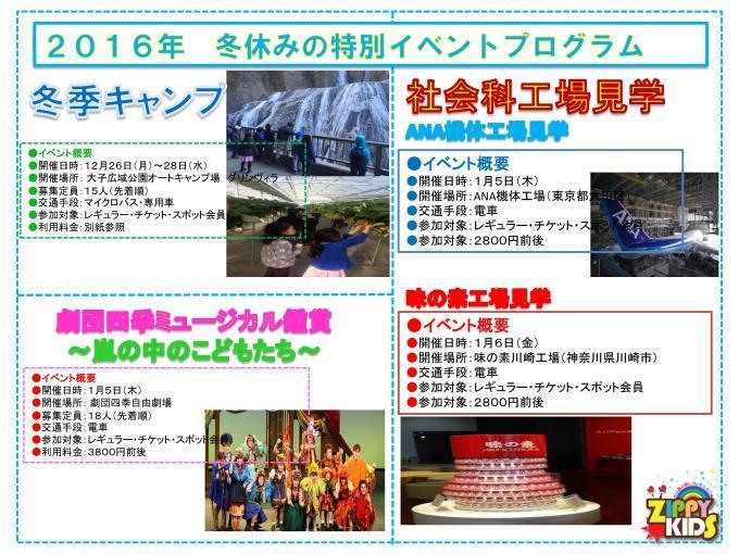 2016年 冬休みのお預かりサービス_c0315908_16453144.jpg