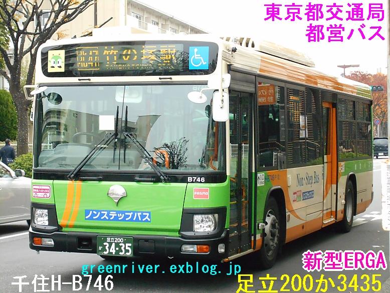 東京都交通局 H-B746_e0004218_19504912.jpg
