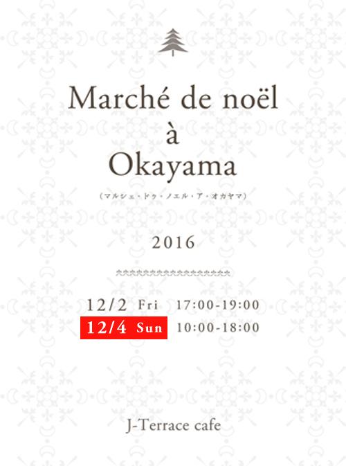 【マルシェ・ドゥ・ノエル・ア・オカヤマ】12月4日(日)に日程変更になりました