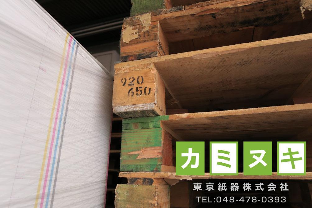 加工ができる印刷物の用紙寸法について_d0095746_13470605.jpg