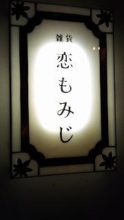 11月の初共演_e0173350_22262610.jpg