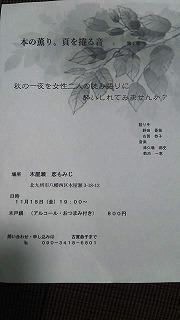 11月の初共演_e0173350_22461028.jpg