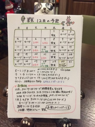 12月の予定と営業時間変更のお知らせ_b0318860_17212115.jpg
