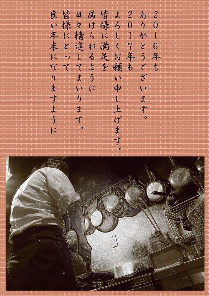 師走_b0129362_13175497.jpg