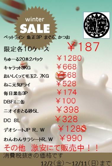 161130 ウインターセール&イベント告知_e0181866_113135.jpg