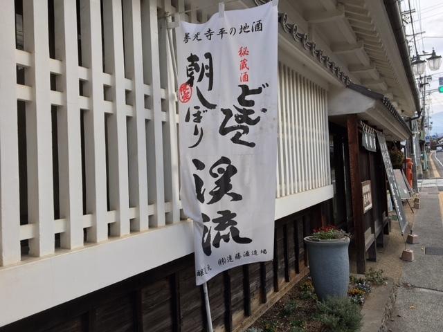 長野の高齢者福祉施設を視察_c0189970_10524274.jpg