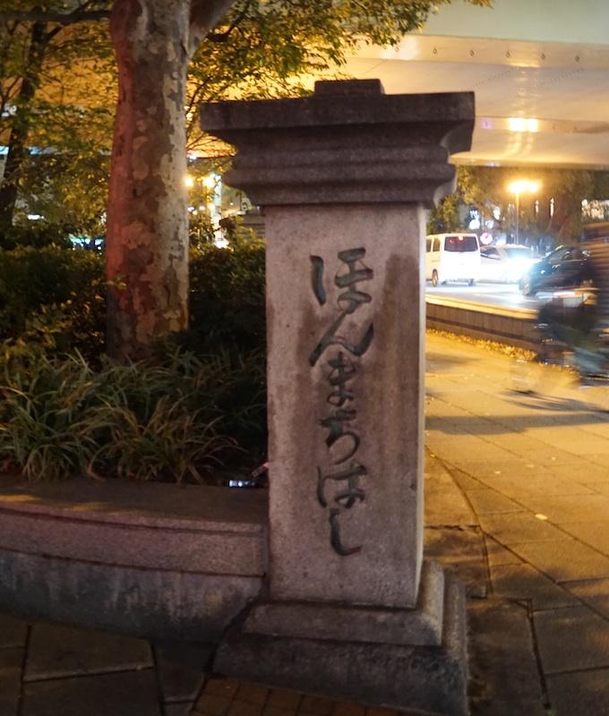 大阪八百八橋・・・番外編_b0057679_9275974.jpg