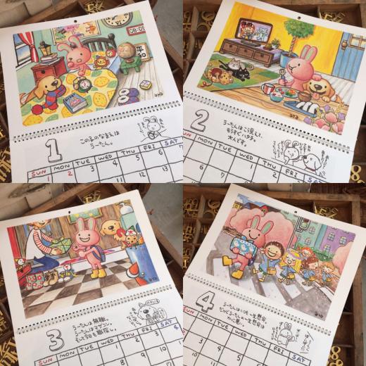 カレンダー_a0164280_15245799.jpg