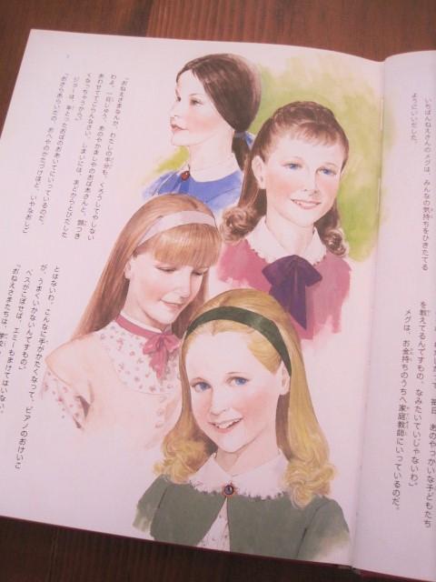 池田浩彰画の「若草物語」_c0084183_10151198.jpg