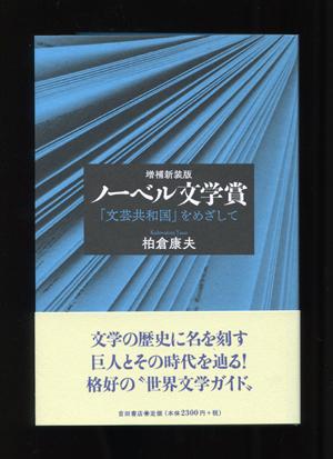 ノーベル文学賞_f0307792_19411630.jpg