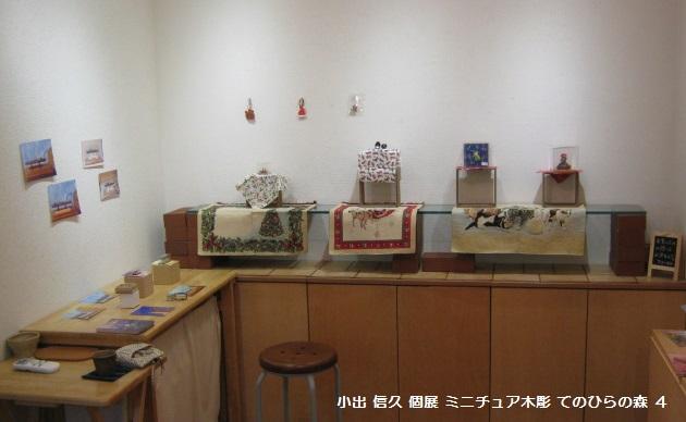 小出 信久 個展  ミニチュア木彫展 「 てのひらの森 4 」  その2_e0134502_11121617.jpg