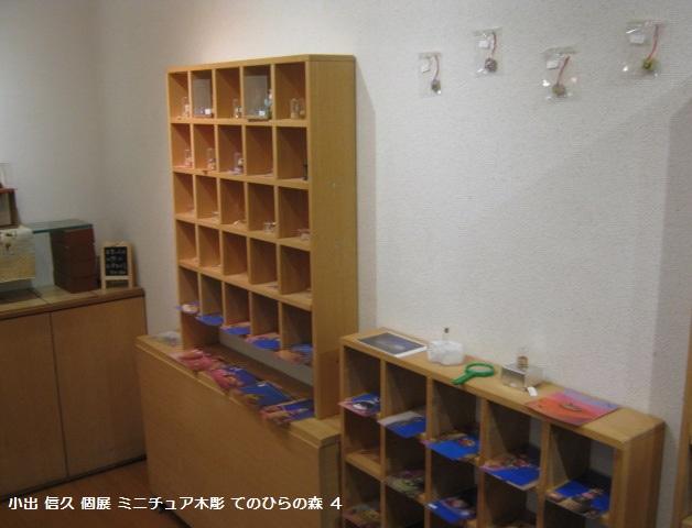 小出 信久 個展  ミニチュア木彫展 「 てのひらの森 4 」  その2_e0134502_11124936.jpg