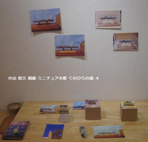 小出 信久 個展  ミニチュア木彫展 「 てのひらの森 4 」  その2_e0134502_11131535.jpg