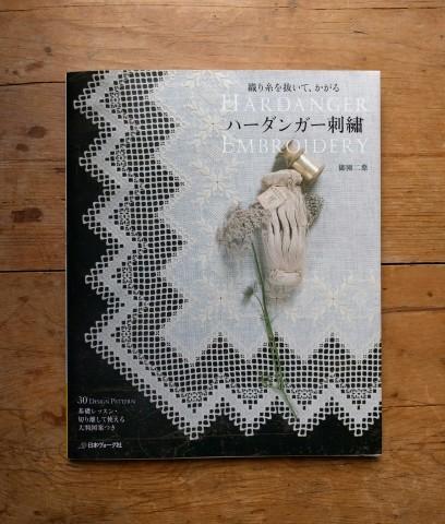御園二葉先生のハーダンガー刺繍の講座へ参加してきました@日本手芸普及協会_a0157409_08183097.jpg