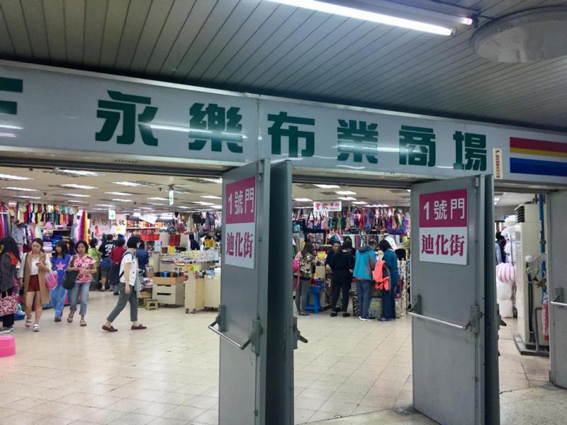 16年11月おひとり台北 5★花布の小物を買いに_d0285416_22242512.jpg