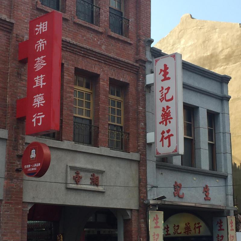 16年11月おひとり台北 6★漢方のお店に行ってみる_d0285416_22411436.jpg