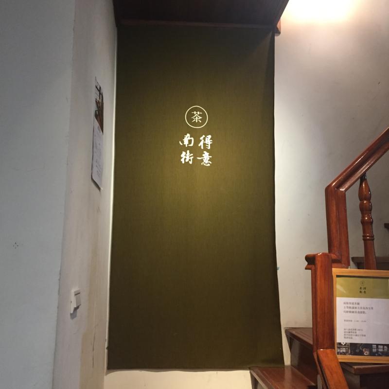 16年11月おひとり台北 7★初めての茶藝館@南街得意_d0285416_22465859.jpg