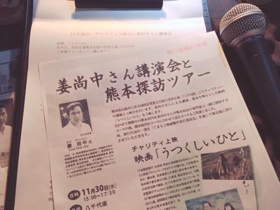 映画「うつくしいひと」の上映会と、 姜尚中さんの講演会の司会_f0015517_10555487.jpg