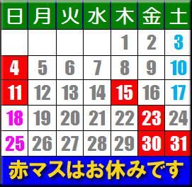 12月営業カレンダー_d0067418_110862.jpg