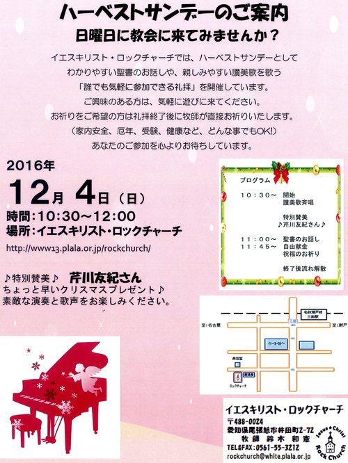 12月4日(日)ハーベスト サンデーのお知らせ!_d0120628_23545523.jpg