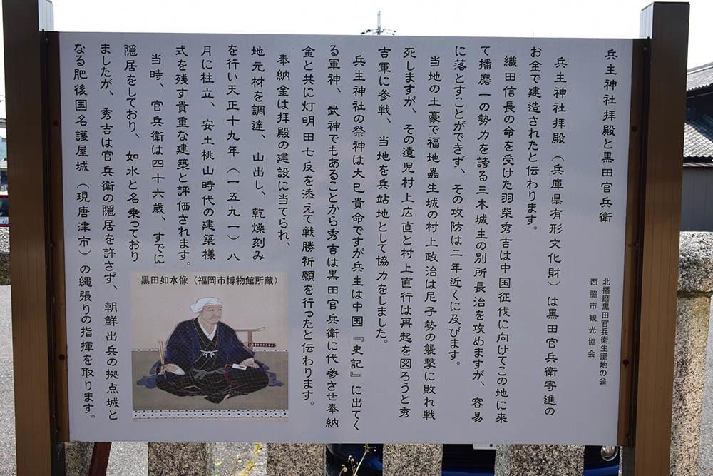 三木合戦ゆかりの地めぐり その45 ~兵主神社・太閤の腰掛け石~_e0158128_19431227.jpg