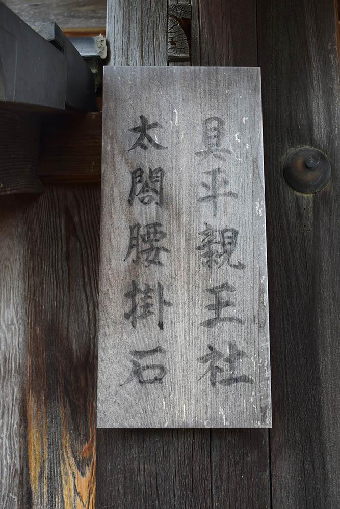 三木合戦ゆかりの地めぐり その45 ~兵主神社・太閤の腰掛け石~_e0158128_19502209.jpg